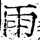 HNG042-1094