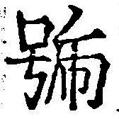 HNG042-1211b