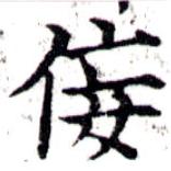 HNG043-0013
