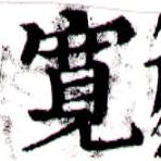 HNG043-0088