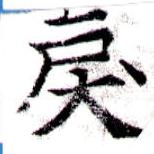 HNG043-0134