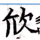HNG043-0174