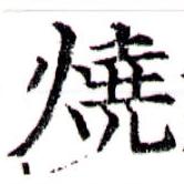 HNG043-0198