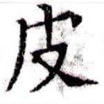 HNG043-0215