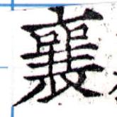 HNG043-0272