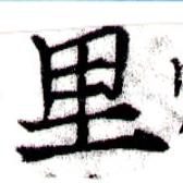 HNG043-0324