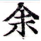 HNG043-0445