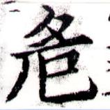 HNG043-0486