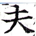 HNG043-0547