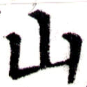 HNG043-0593