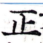 HNG043-0761