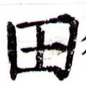 HNG043-0839