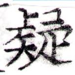 HNG043-0845