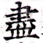 HNG043-0856
