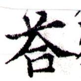 HNG043-0900b