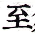 HNG043-0933