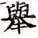 HNG043-0934