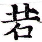 HNG043-0947