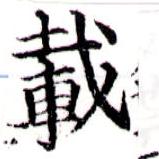 HNG043-1012