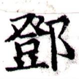 HNG043-1042