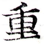 HNG043-1047