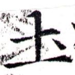 HNG043-1125b