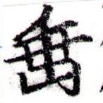 HNG043-1127b