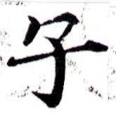 HNG043-1130a