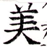 HNG043-1173