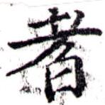 HNG043-1174b