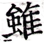 HNG043-1196b