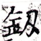 HNG043-1202c