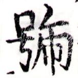 HNG043-1207b