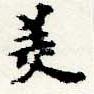 HNG044-0090