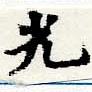 HNG044-0167
