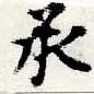 HNG044-0299