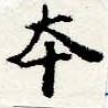 HNG044-0342