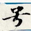 HNG044-0449