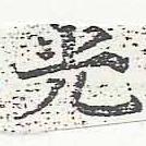HNG046-0168