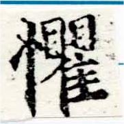 HNG047-0063