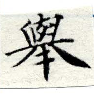 HNG049-0101