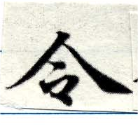 HNG049-0174