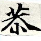 HNG049-0319