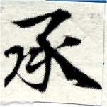 HNG049-0342