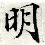 HNG049-0360