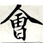 HNG049-0367