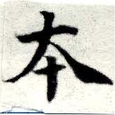 HNG049-0372