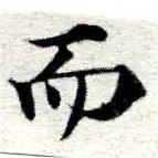 HNG049-0496