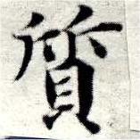 HNG049-0547