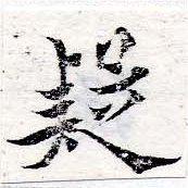 HNG050-0083